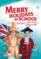 """Merry Holidays at School. Сценарии праздников для младшей школы. Серия """"Школьный праздник"""
