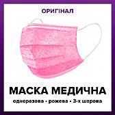 Медицинская маска розовая с фильтром 3х слойная, маска медична з фільтром та зажимом для носу  50ШТ