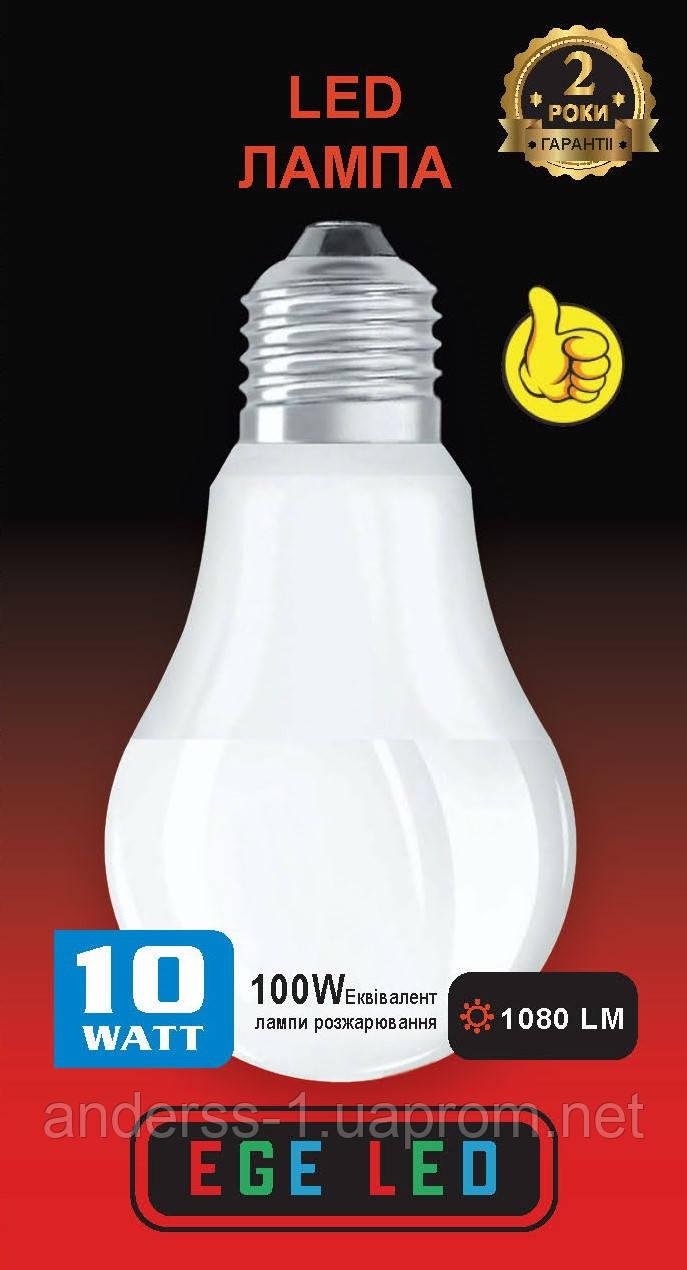 Led лампа 10W