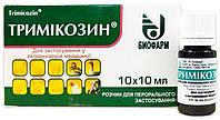 Тримикозин 10 мл Биофарм