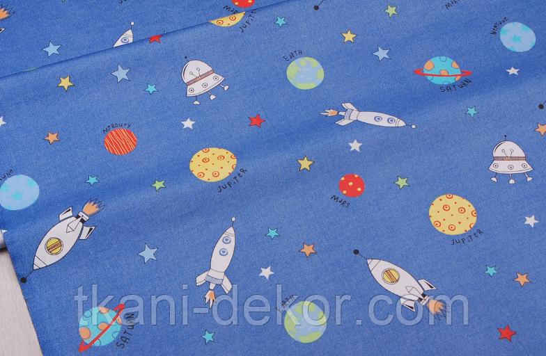 Сатин (хлопковая ткань) на синем планеты и ракеты (30*145)