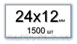 Етикет-стрічка 24х12 мм БІЛА пряма для однорядкових етикет-пістолетів