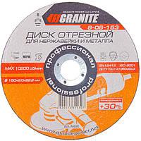 Диск отрезной по металлу Granite - 150 х 2,0 х 22,2 мм + 30% 5 шт.