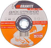 Диск отрезной по металлу Granite - 180 х 1,6 х 22,2 мм + 30% 5 шт.