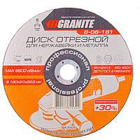 Диск отрезной по металлу Granite - 180 х 2,0 х 22,2 мм + 30% 5 шт.
