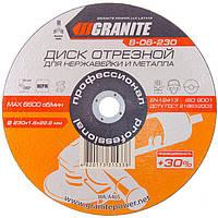 Диск отрезной по металлу Granite - 230 х 1,6 х 22,2 мм + 30% 5 шт.