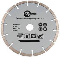 Диск алмазный Intertool - 125 мм сегмент