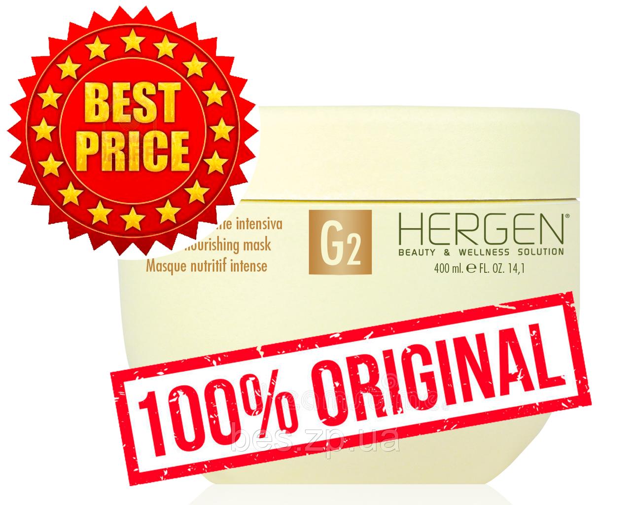 Інтенсивна живильна маска для сухого волосся Hergen G2
