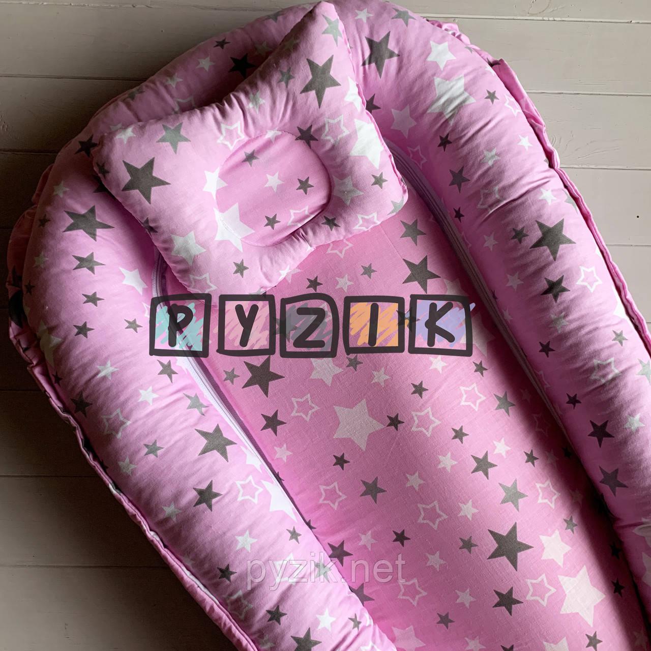 Гнездо-кокон для новорожденного 85Х40 см (подушка для беременной, подушка для кормления) Звездочка розовое