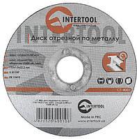 Диск отрезной по металлу Intertool - 115 х 1,0 х 22,2 мм 25 шт.
