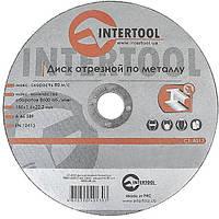 Диск отрезной по металлу Intertool - 180 х 1,6 х 22,2 мм 10 шт.