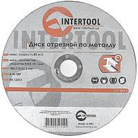 Диск отрезной по металлу Intertool - 180 х 2,0 х 22,2 мм 10 шт.
