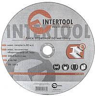 Диск отрезной по металлу Intertool - 230 х 2,0 х 22,2 мм 10 шт.
