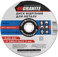 Диск отрезной по металлу Granite - 180 х 2,0 х 22,2 мм 5 шт.