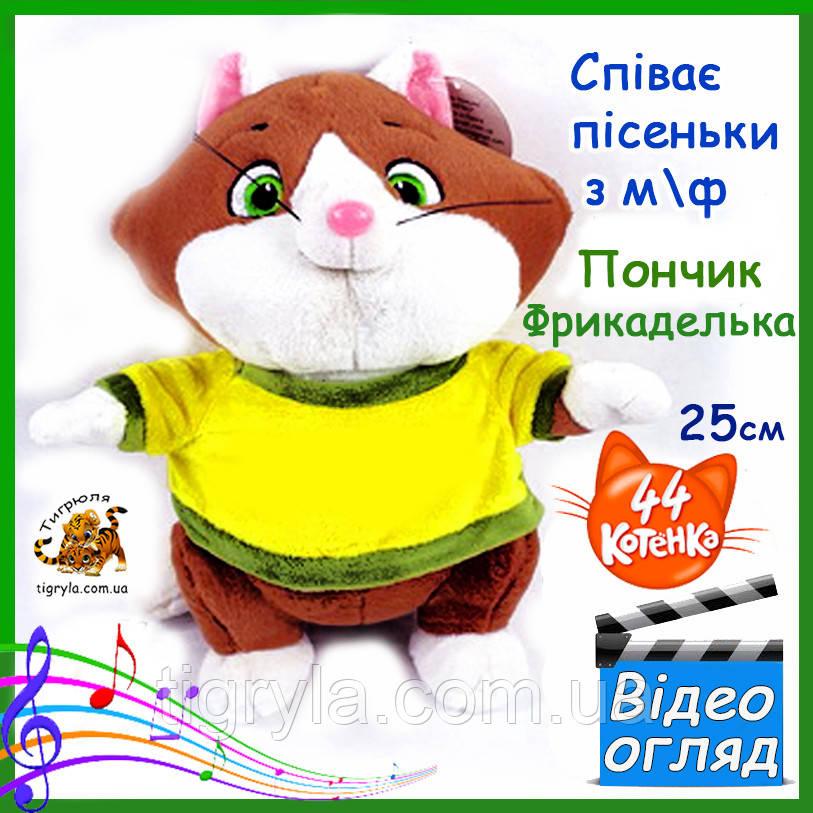 """Пончик музыкальная игрушка """"44 Кота"""" Фрикаделька"""