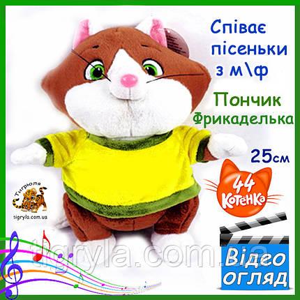 """Пончик музыкальная игрушка """"44 Кота"""" Фрикаделька, фото 2"""