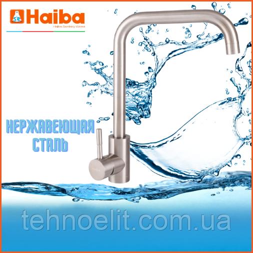 Высокий смеситель для кухни из нержавеющей стали на мойку HAIBA SUS 011-G (HB3895)