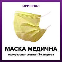 Медицинская маска желтая 3х слойная с фильтром, маска медична з фільтром та зажимом для носу В КОРОБЦІ 50ШТ