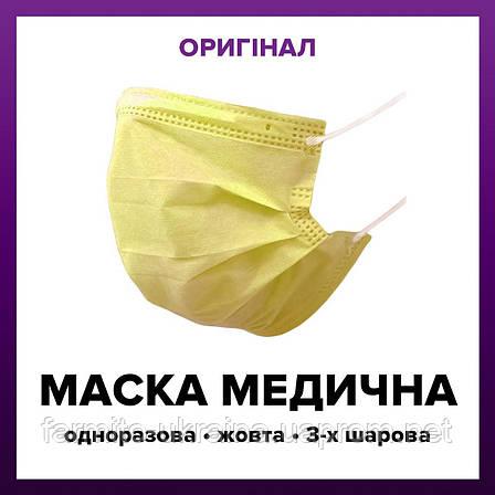 Медицинская маска желтая 3х слойная с фильтром, маска медична з фільтром та зажимом для носу В КОРОБЦІ 50ШТ, фото 2