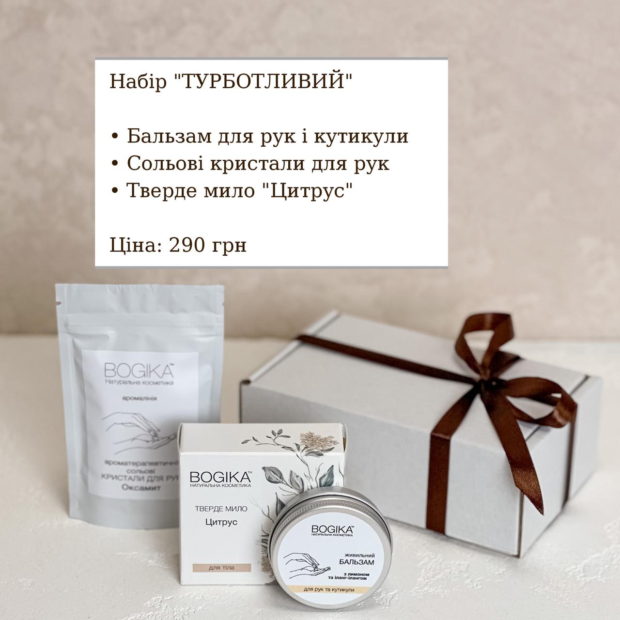 """Подарунковий набір """"Турботливий"""" BOGIKA"""