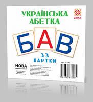 Картки міні Українська абетка