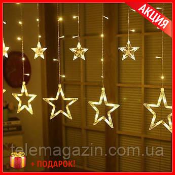 Гирлянда Штора Звезды Белая теплая Новогодняя с Пультом + Подарок!