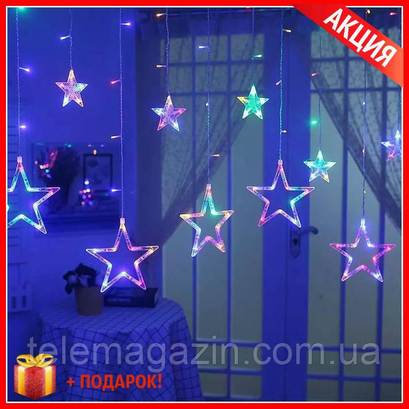 Гирлянда Штора Звезды разноцветная новогодняя с Пультом + Подарок!
