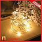 Гирлянда Медная Проволока Белая Теплая 10 метров! нежная Нить с светодиодами + Подарок!, фото 3