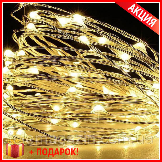 Гирлянда Медная Проволока Белая Теплая 10 метров! нежная Нить с светодиодами + Подарок!