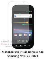Матовая защитная пленка для Samsung i9023 Nexus S