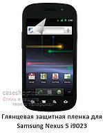 Глянцевая защитная пленка для Samsung i9023 Nexus S