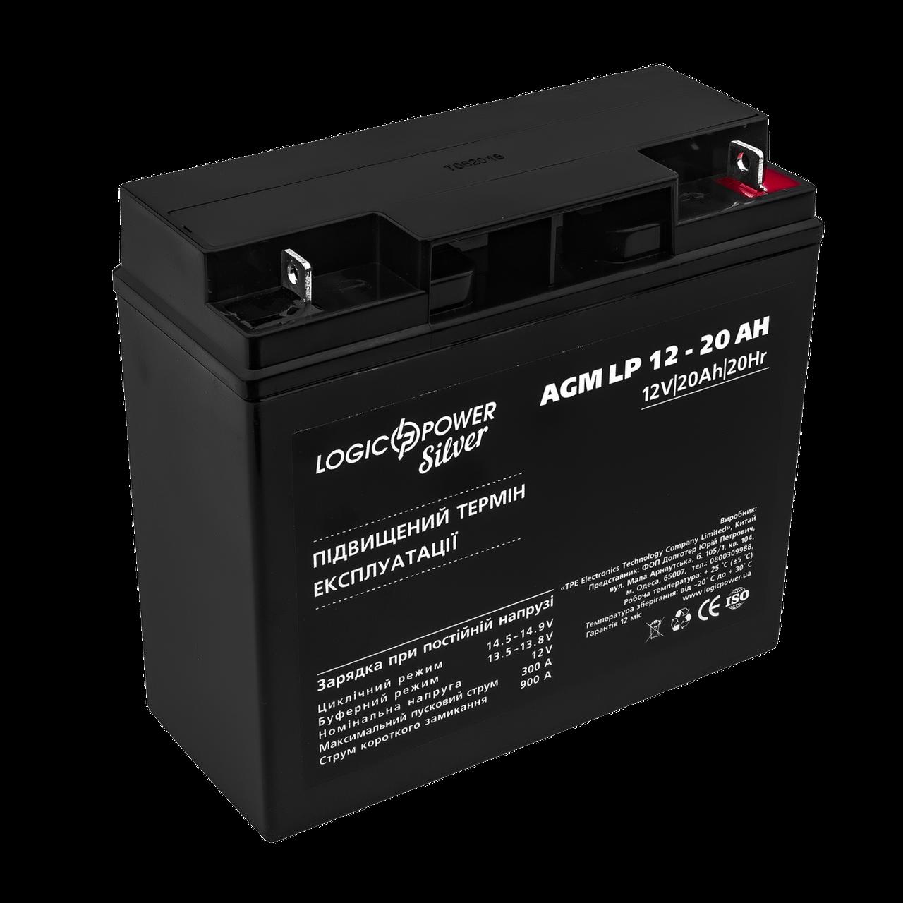 Аккумулятор кислотный AGM LogicPower LP 12 - 20 AH