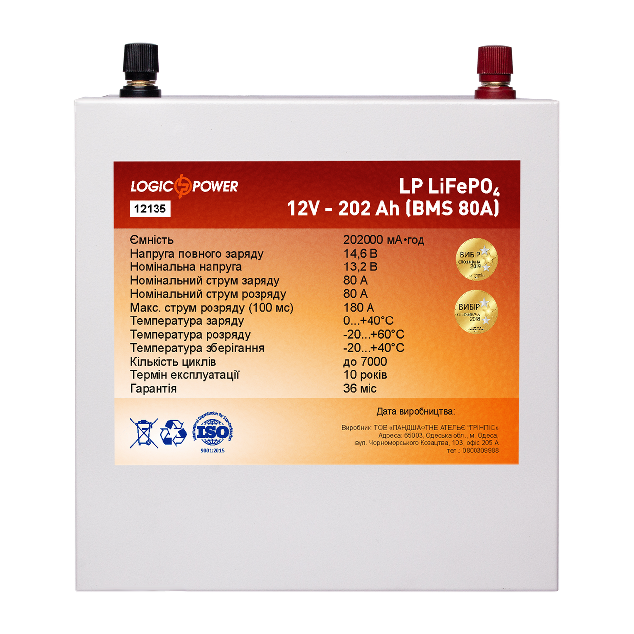 Аккумулятор LP LiFePO4 12V - 202 Ah (BMS 80A) металл