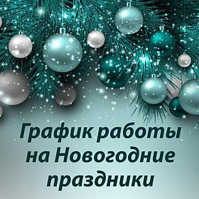 График работы Spektrumix на Новогодние и Рождественские праздники 2021!