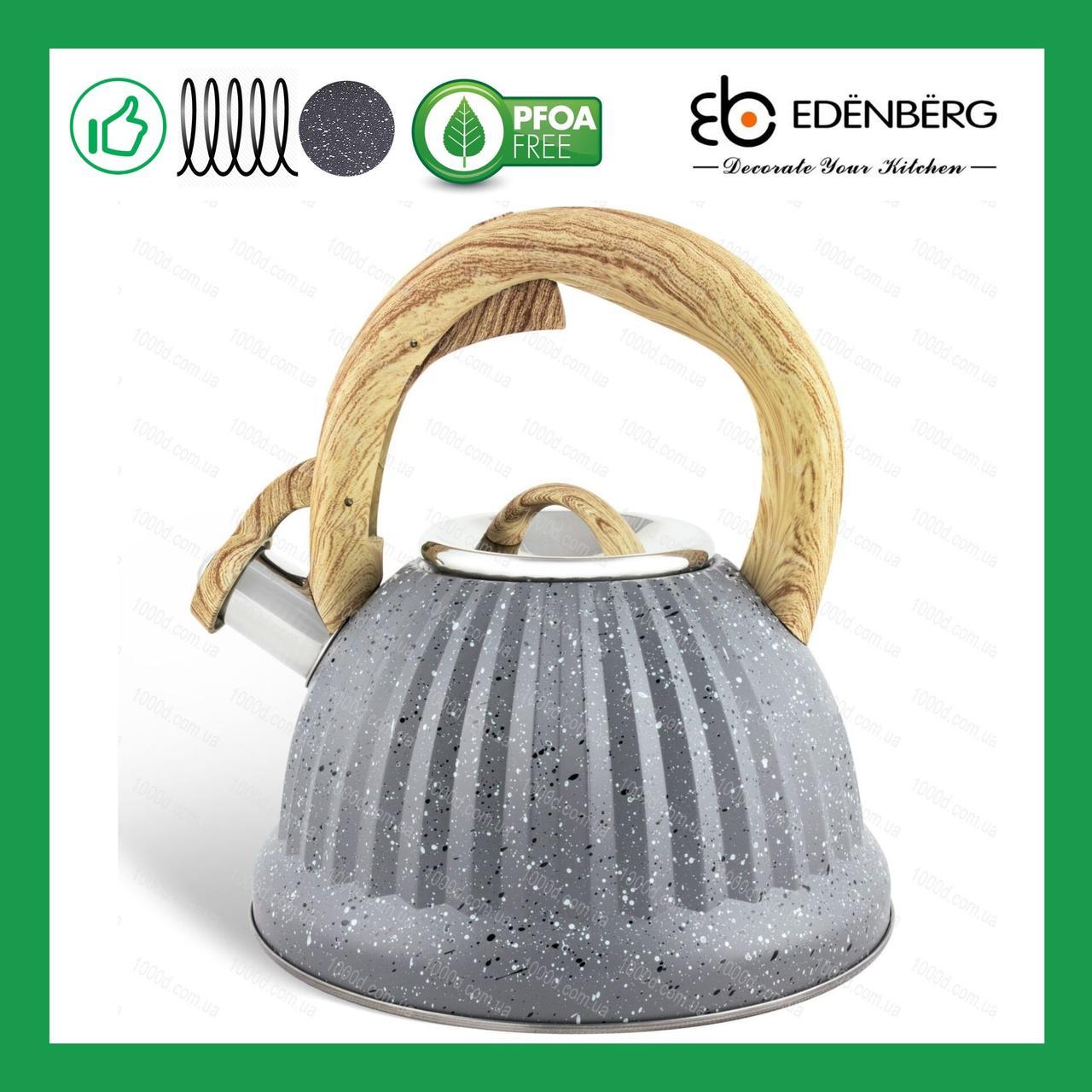 Чайник из нержавеющей стали со свистком Edenberg 3.0 л Серый (EB-8810GR)