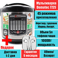 Мультиварка DOMOTEC MS-7725 Оригинал +гарантия (объем 5л, 45 программ, тефлон) +фритюр