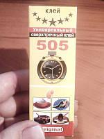 Клей супер 505 (20г)