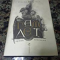 """Вільям Шекспір """"Гамлет, принц датський"""""""