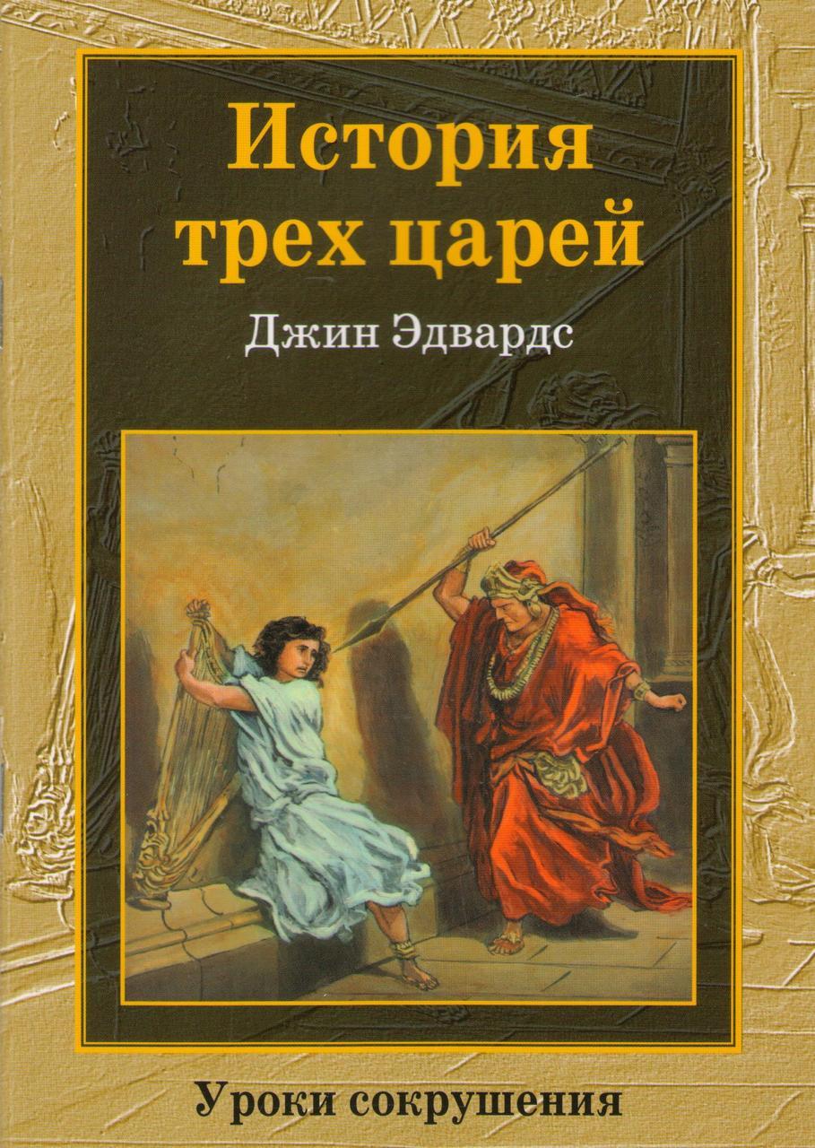 История трех царей. Уроки сокрушения