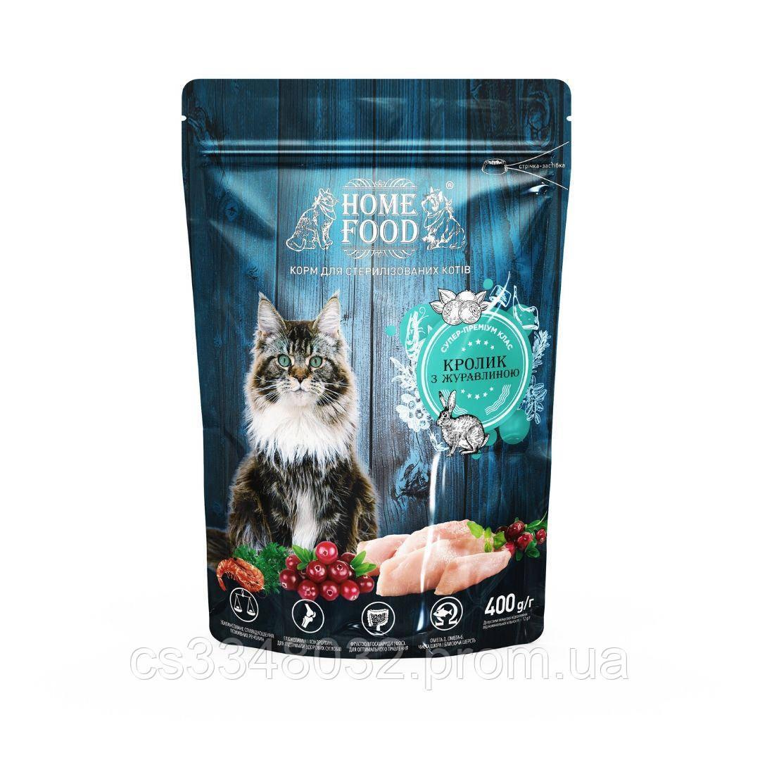Home CAT Food ADULT корм для кастрованих/стерилізованих котів «Кролик і журавлина» 400г