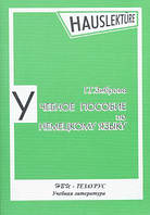 Зиброва, Г.Г. Учебное пособие по немецкому языку для развития навыков устной речи