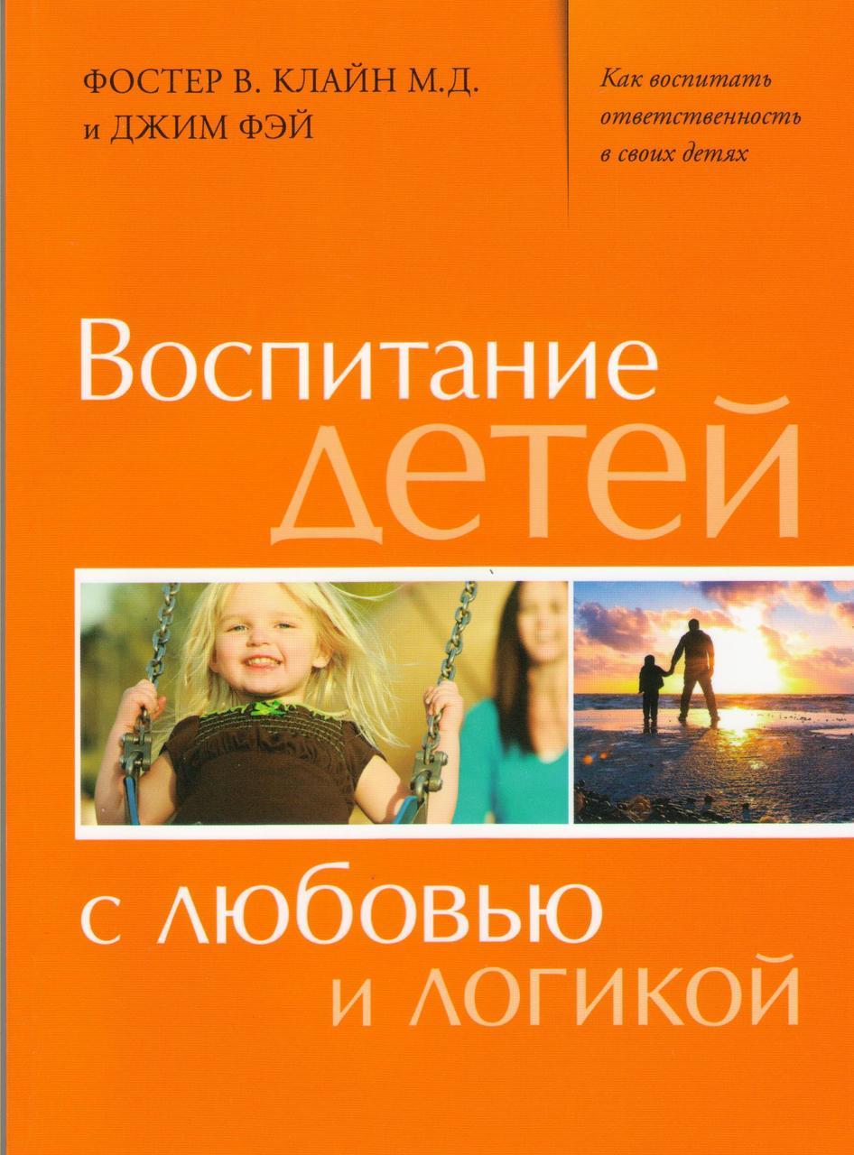Воспитание детей с любовью и логикой