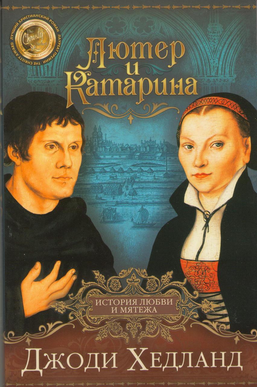 Лютер и Катарина. История любви и мятежа