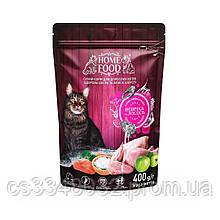 Home Food CAT ADULT корм для котов здоровая кожа и блеск шерсти «Индейка и лосось» 400г