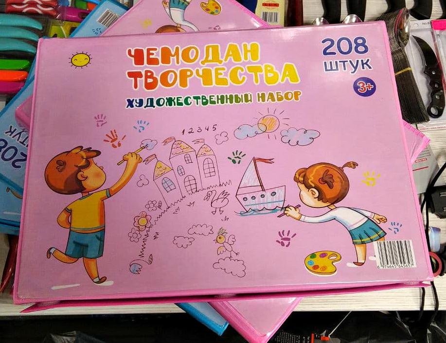 Уценка!!! Детский набор для творчества и рисования 208 предметов с мольбертом