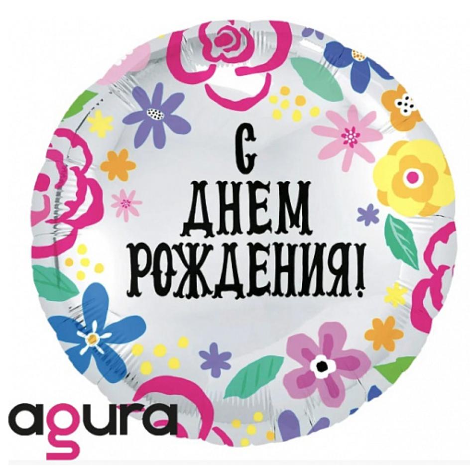 ФОЛЬГИРОВАННЫЙ ШАР 18' AGURA (АГУРА) С ДНЕМ РОЖДЕНИЯ, 45 СМ
