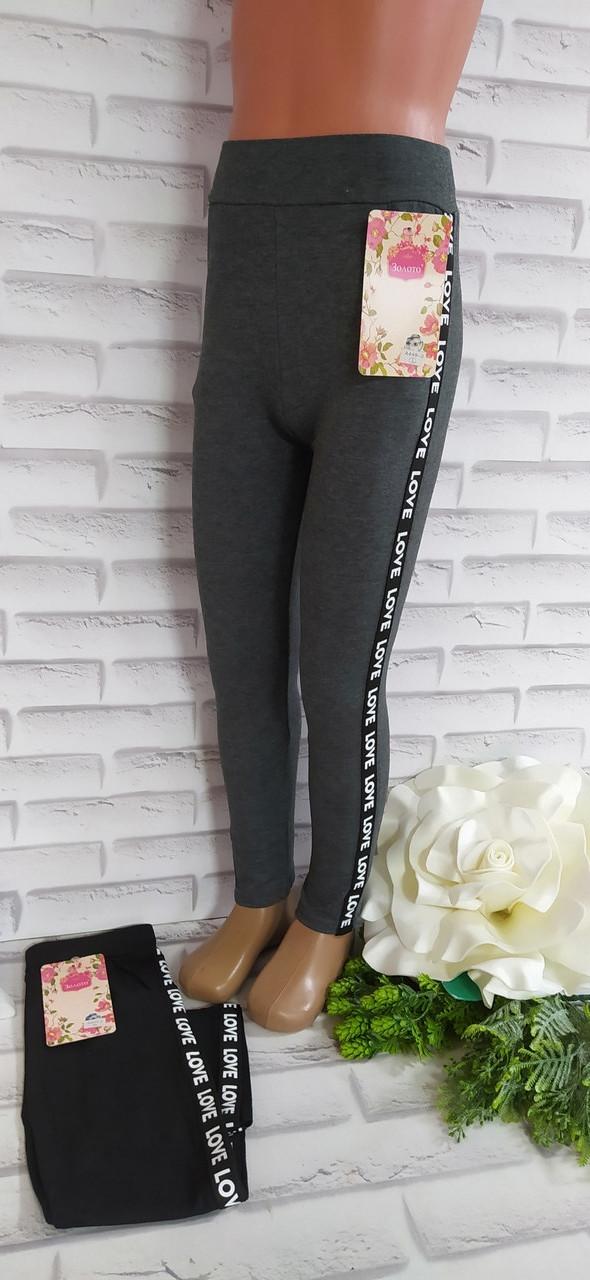 Штаны на девочку XL(8-9 лет) спортивные хлопок Золото (серый, чорный цвет)