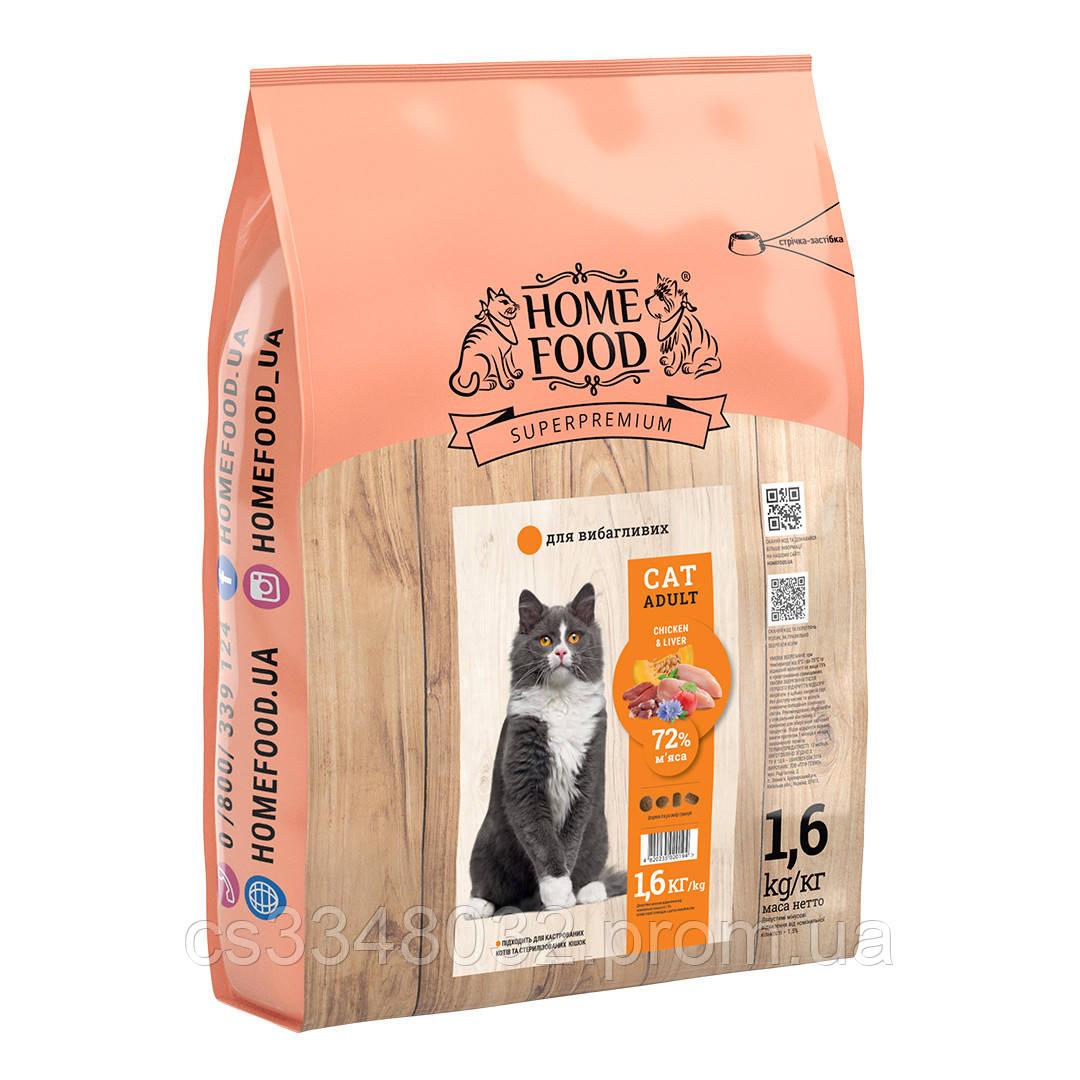 Home CAT Food ADULT корм для вибагливих котів «Chicken & Liver» 1,6 кг