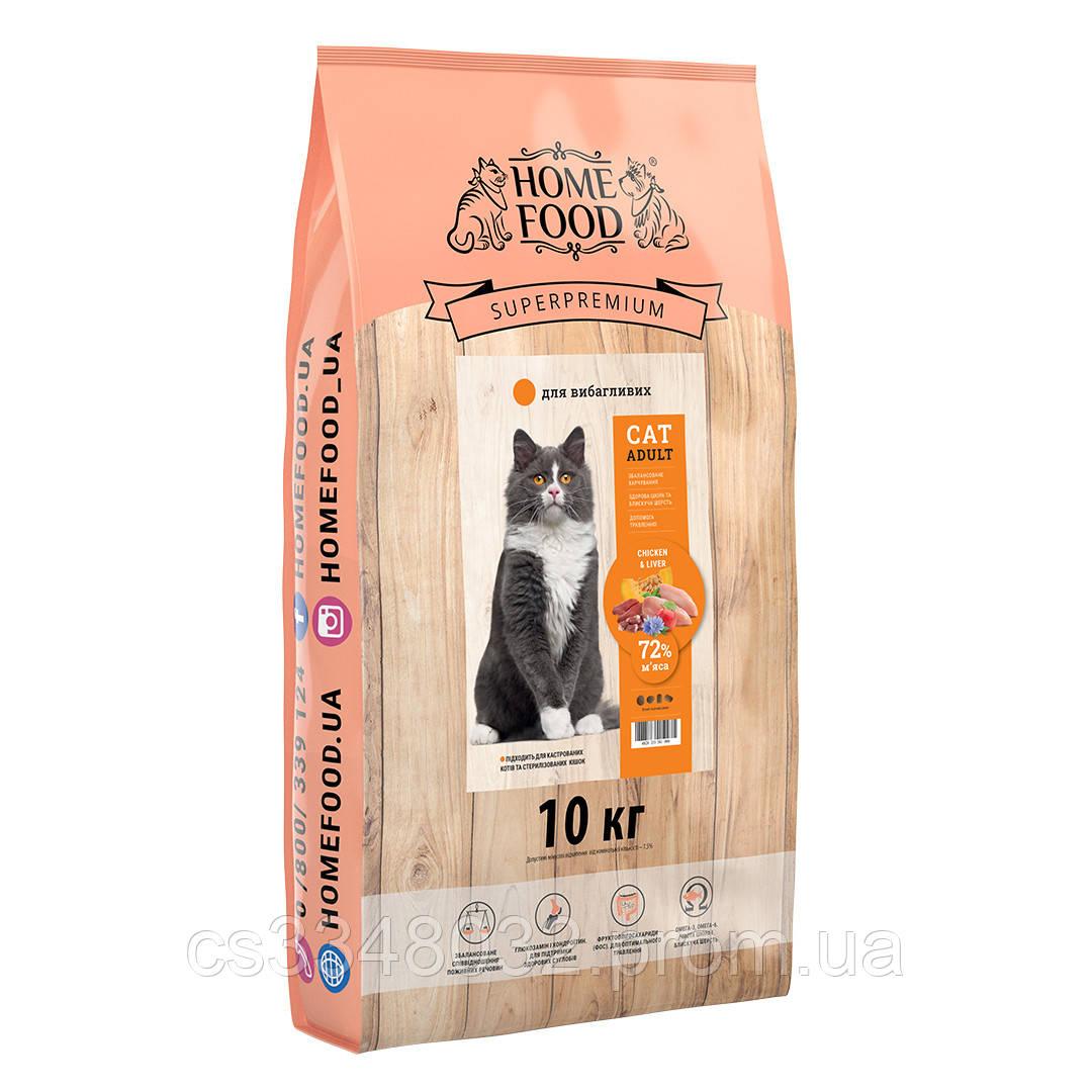 Home CAT Food ADULT корм для вибагливих котів «Chicken & Liver» 10кг