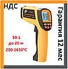 Benetech GM1650. Термометр, пирометр инфракрасный, цифровой, бесконтактный, ик, градусник, электронный